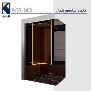 کابین آسانسور کلمان 950-MD