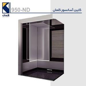 کابین آسانسور کلمان 950-ND