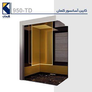 کابین آسانسور کلمان 950-TD