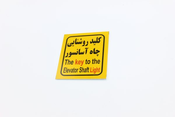 آرم و علائم آسانسور