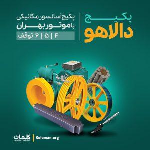 پکیج دالاهو: قطعات مکانیکی آسانسور با موتور بهران